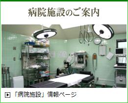 病院施設のご案内