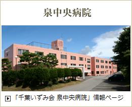泉中央病院